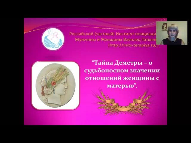 Лекция Василец Татьяны Тайна Деметры