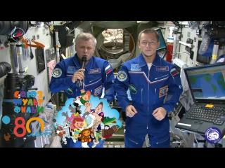 Поздравление из космоса!