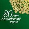 80 лет Алтайскому краю