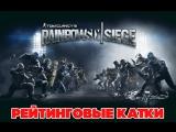 Rainbow Six Siege: ЖАРКАЯ НОЧЬ (СТРИМ)