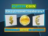 PLATINCOIN Платинкоин - Как тут можно заработать деньги. В PLC GROUP AG Пассивный доход на автомате
