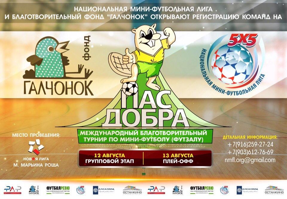 12 и 13 августа 2017, в Москве, в Спортивном комплексе «Новая Лига» состоится главный футзальный турнир этого лета