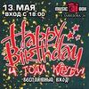 4-ЛЕТИЕ КЛУБА MUSIC BOX |13.05| БЕСПЛАТНЫЙ ВХОД!
