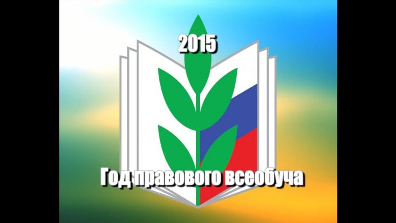 Год правового всеобуча 2015