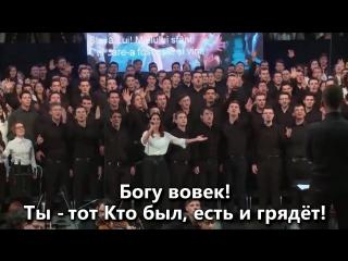 Баптистское прославление в Румынии. Русские субтитры.