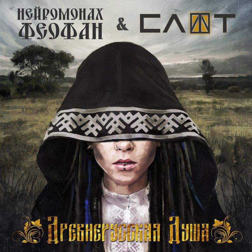 Нейромонах Феофан & СЛОТ – Древнерусская душа