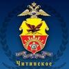 Читинское СВУ МВД России