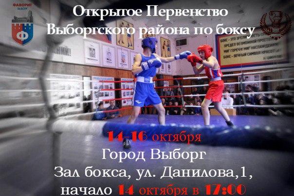 Всем любителям бокса!!!!!!  В Выборге пройдёт районное Первенство по б