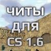 Читы для кс 1.6   АИМ   ВХ для CS 1.6   AIM   WH