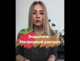 Эндшпиль - Малиновый рассвет(cover от Алины Мищенко)