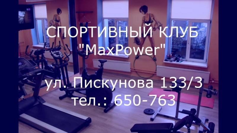 Тренажерный зал MaxPower
