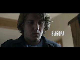 Трейлер Непокорные (2011) - SomeFilm.ru