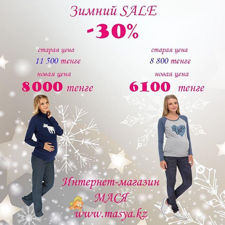 Распродажа брюк для беременных
