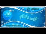 VIDEO HD ОТЧЁТ : Зима с Radio Show. World of Petri Dish id 9947585