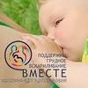Неделя грудного вскармливания в Харькове