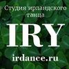 Ирландские танцы в Белгороде *IRY*