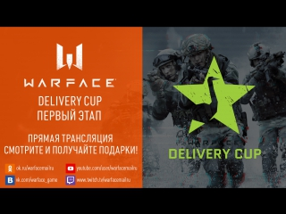 Warface Delivery Cup. День 1