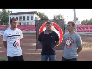 Интервью с Андреем Жильцовым (Торпедо) и Сергеем Пальчиковым (Заводчанин)