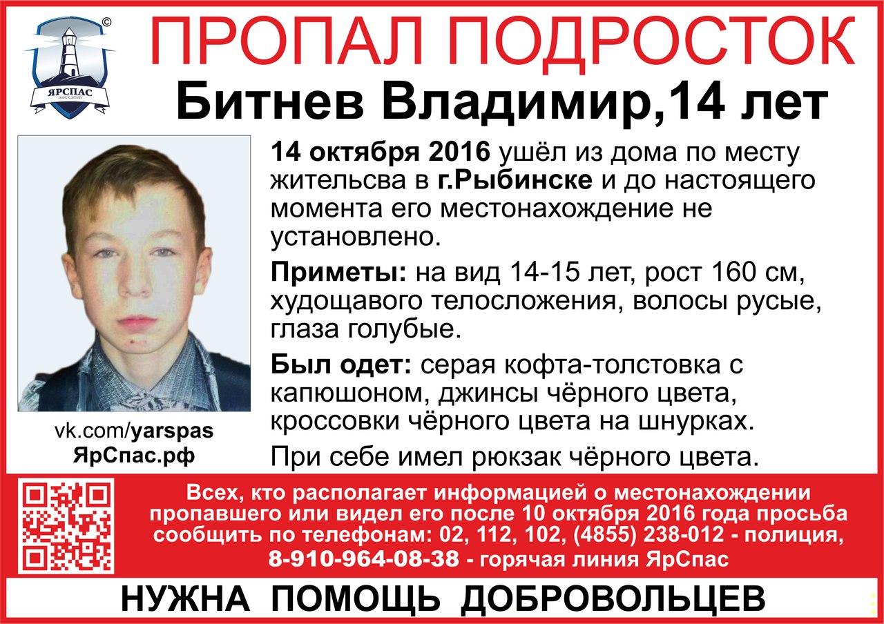 В Рыбинске ищут подростка