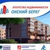 """Агентство недвижимости """"Окский Берег"""""""