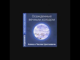 Алина и Чеслав Центкевичи - Осаждённые вечным холодом
