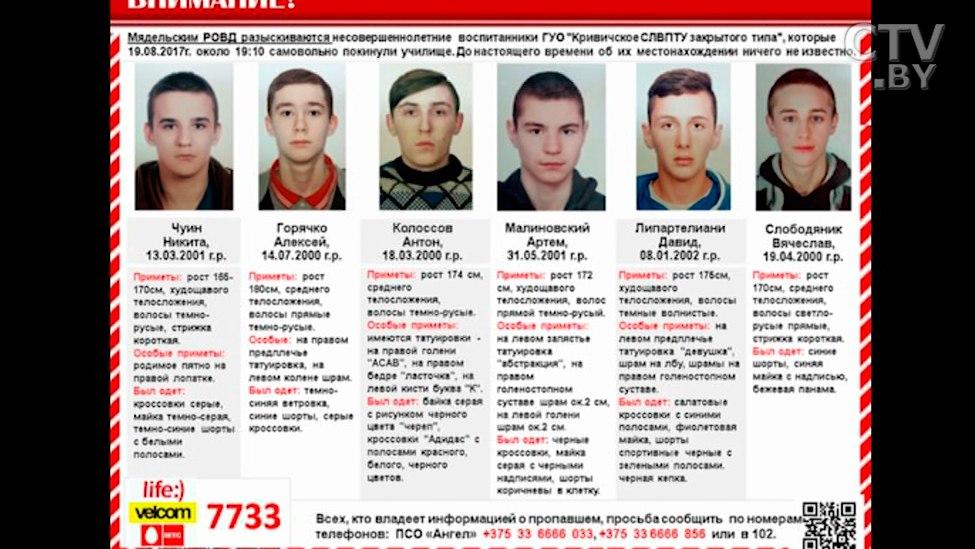 Полиция  продолжает поиски 3-х  сбежавших изспецучилища молодых людей
