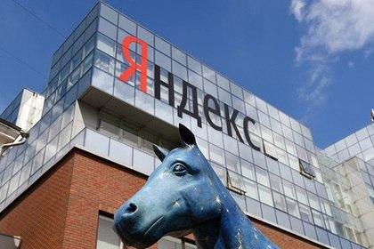 [club97753720|Акции «Яндекса» взлетели на 17 процентов на фоне новосте