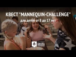 Квест для детей от 8 до 17 лет Манекен-челендж