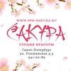 СТУДИЯ КРАСОТЫ САКУРА / СПб, м. Чкаловская