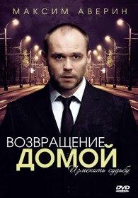Возвращение домой (Сериал 2011)