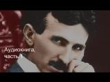 Никола Тесла. Утраченные украденные изобретения. Аудиокнига, часть 1