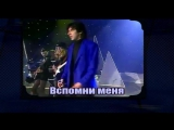 Кай Метов - Вспомни меня (караоке)