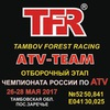 Tfrtambov Atvteam