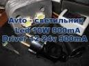 Avto фонарь на светодиодах 10W 900mA Driver 12V - 24V 900mA