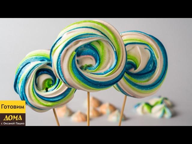 Цветное БЕЗЕ - МЕРЕНГА | Вкусный десерт в домашних условиях ✧ ГОТОВИМ ДОМА с Оксаной Пашко