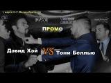 Дэвид Хэй vs. Тони Беллью (промо) |720p|50 fps