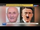 Двойник Гитлера В Аргентине нашли тайную комнату с нацистской символикой