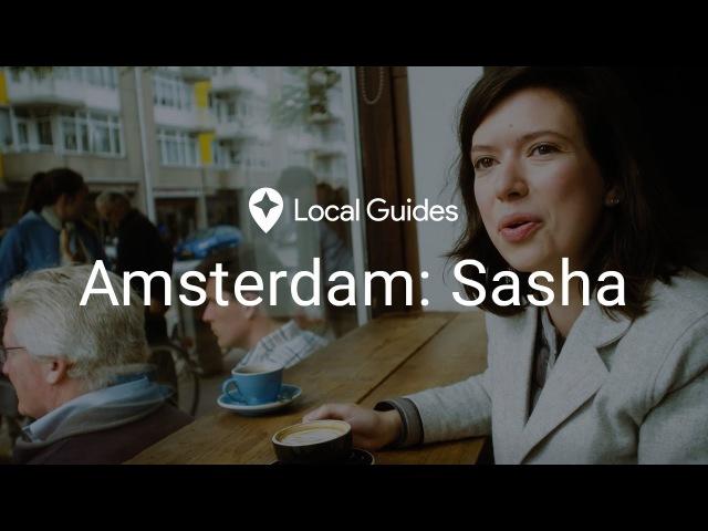 Ищем новые места с кофе в Амстердаме - Local Guides Stories [5 серия]