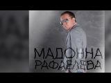 Михаил Гребенщиков  Мадонна Рафаелева (ПРЕМЬЕРА ПЕСНИ 2017)