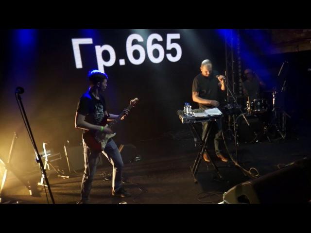 Гр.665 - Пить (Live)