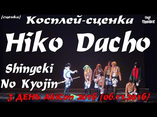 Косплей сценка Hiko Dacho Shingeki No Kyojin 3 ДЕНЬ AkiCon 2016 06 11 2016