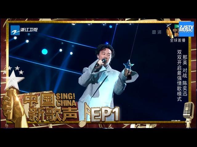 单曲CUT 那英 陈奕迅《天地在我心》《中国新歌声2》第1期 SING CHINA S2 EP 1 20170714 浙 27743
