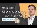 Миллиард за миллион Мастер класс Алексей Воронин