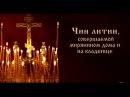 Чин литии, совершаемой мирянином дома и на кладбище( только текст)