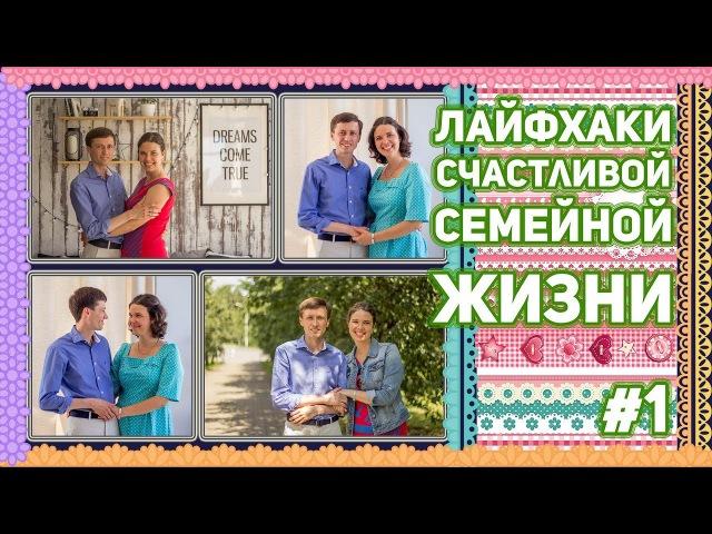 Лайфхаки для Счастливой Семейной Жизни (в конце видео Вас ждет приятный сюрприз :)