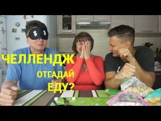 Челлендж с Родителями отгадай еду или что  во рту
