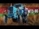 Трактор МТЗ-80 Беларус Сельхозтехника и Трактора СССР Советский автопром Pro Автомобили СССР