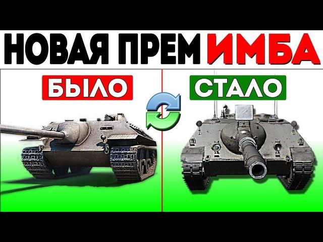СРОЧНО! Е25 ТЕПЕРЬ С 390 АЛЬФЫ!! НОВАЯ ПРЕМ ИМБА! | Kanonenjagdpanzer 105 mm