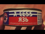 X-Cess - Язь (Official Music Video)