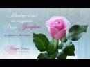 Мастер классы Роза Josephine из фоамирана